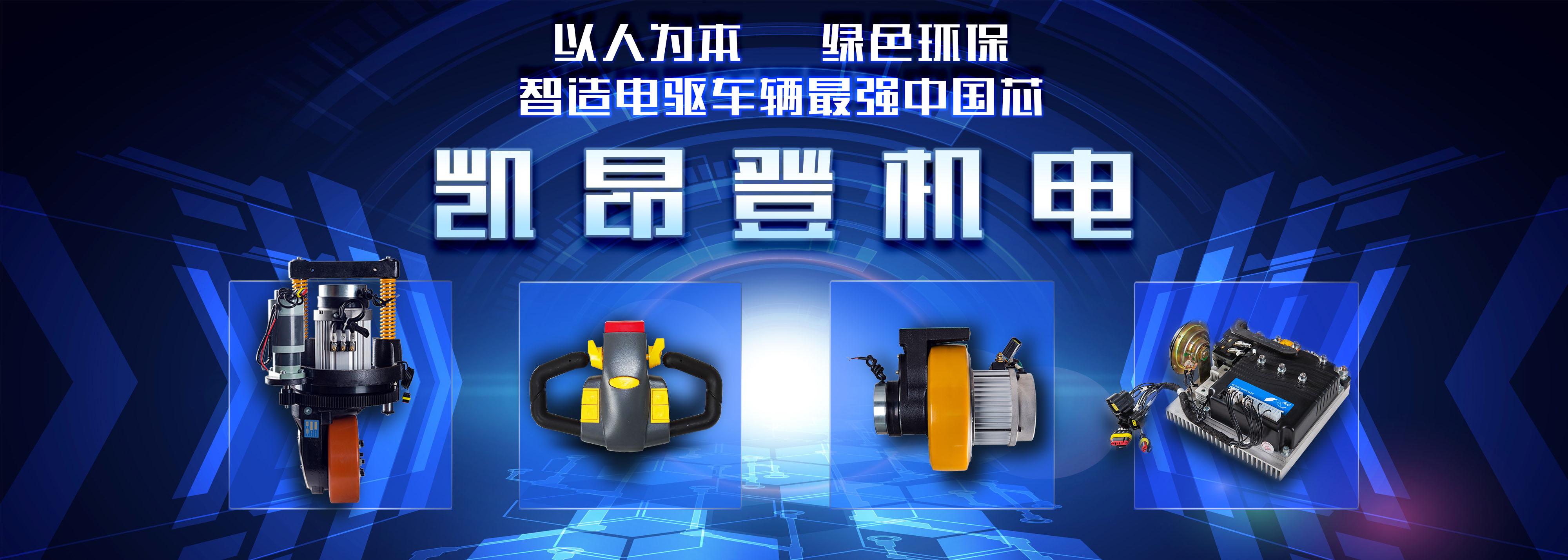 电动叉车控制器